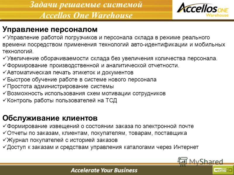 Accelerate Your Business Введение в систему Задачи решаемые системой Accellos One Warehouse Управление персоналом Управление работой погрузчиков и персонала склада в режиме реального времени посредством применения технологий авто-идентификации и моби