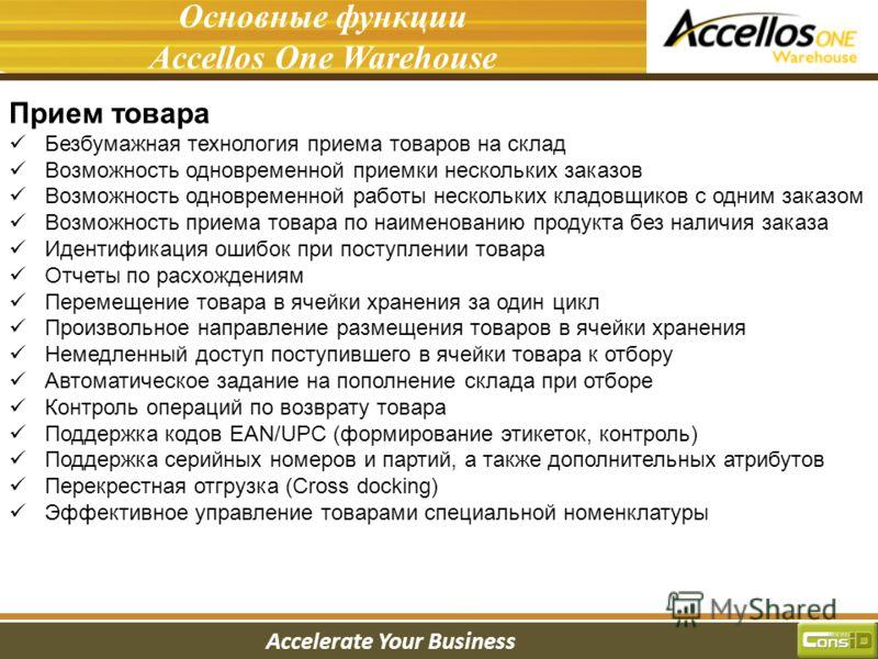 Accelerate Your Business Введение в систему Основные функции Accellos One Warehouse Прием товара Безбумажная технология приема товаров на склад Возможность одновременной приемки нескольких заказов Возможность одновременной работы нескольких кладовщик