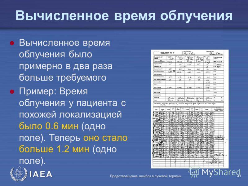 IAEA Предотвращение ошибок в лучевой терапии41 Вычисленное время облучения l Вычисленное время облучения было примерно в два раза больше требуемого l Пример: Время облучения у пациента с похожей локализацией было 0.6 мин (одно поле). Теперь оно стало