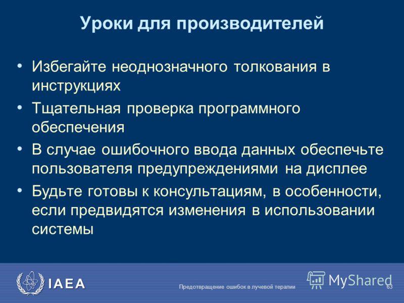 IAEA Предотвращение ошибок в лучевой терапии63 Уроки для производителей Избегайте неоднозначного толкования в инструкциях Тщательная проверка программного обеспечения В случае ошибочного ввода данных обеспечьте пользователя предупреждениями на диспле