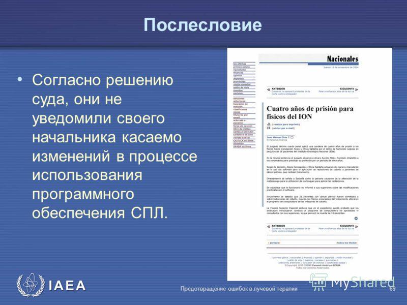 IAEA Предотвращение ошибок в лучевой терапии69 Согласно решению суда, они не уведомили своего начальника касаемо изменений в процессе использования программного обеспечения СПЛ. Послесловие
