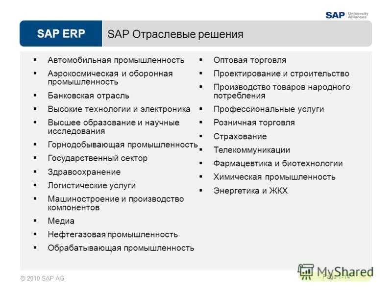 SAP ERP Page 1-14 © 2010 SAP AG SAP Отраслевые решения Автомобильная промышленность Аэрокосмическая и оборонная промышленность Банковская отрасль Высокие технологии и электроника Высшее образование и научные исследования Горнодобывающая промышленност