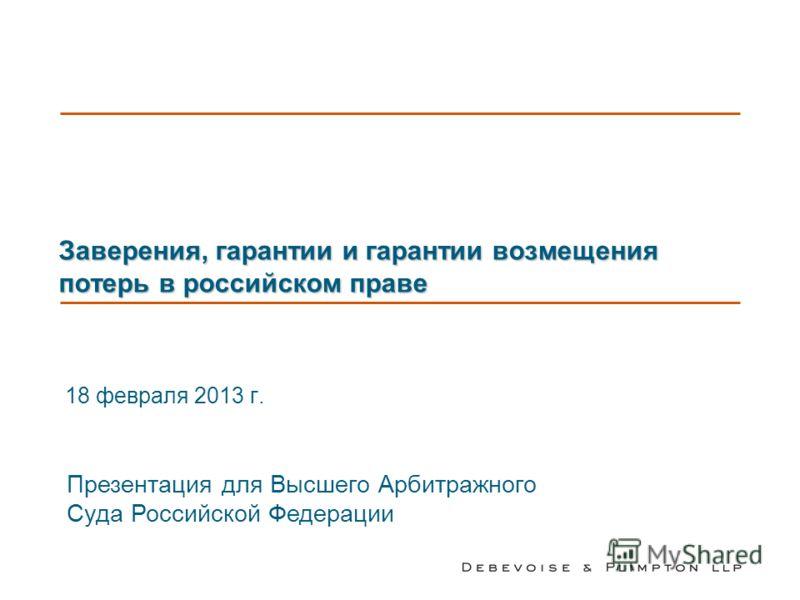 Заверения, гарантии и гарантии возмещения потерь в российском праве 18 февраля 2013 г. Презентация для Высшего Арбитражного Суда Российской Федерации