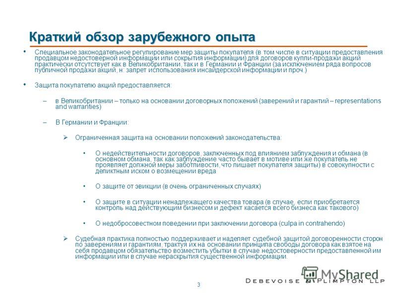 3 Краткий обзор зарубежного опыта Специальное законодательное регулирование мер защиты покупателя (в том числе в ситуации предоставления продавцом недостоверной информации или сокрытия информации) для договоров купли-продажи акций практически отсутст