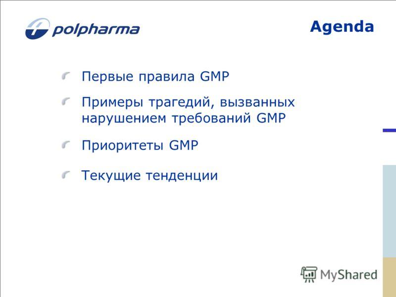 Agenda Первые правила GMP Примеры трагедий, вызванных нарушением требований GMP Приоритеты GMP Текущие тенденции