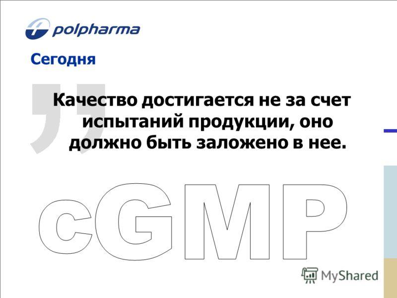 Сегодня Качество достигается не за счет испытаний продукции, оно должно быть заложено в нее.