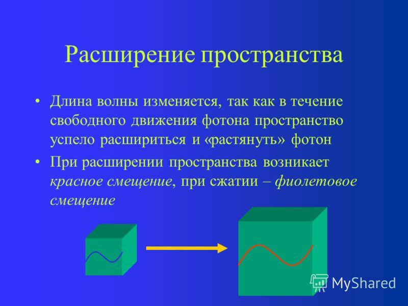Эффект Допплера Точная формула: –v – модуль скорости относительного движения – - угол между направлением движения источника и линией наблюдения –c – скорость света в вакууме Примерная формула при v