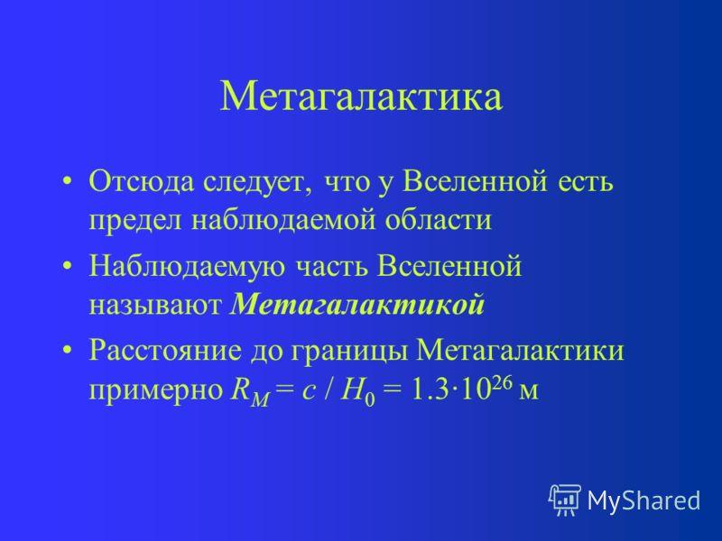Суть постоянной Хаббла Размерность постоянной Хаббла – км/с/Мпк или просто 1/с Она показывает, насколько в относитель- ных единицах расширяется пространство в единицу времени Значит, величина, обратная постоянной Хаббла, приблизительно разна возрасту