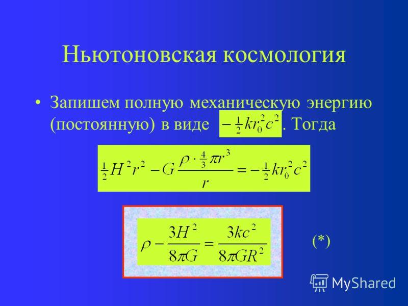 Ньютоновская космология Закон сохранения механической энергии для элемента на краю шара: –Кинетическая энергия –Потенциальная энергия Полная энергия постоянна: