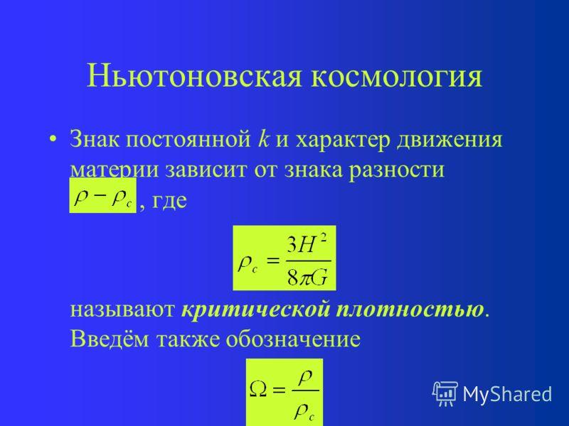 Ньютоновская космология Если k0, то полная энергия отрицательна. Через какое-то время расширение затормозится и сменится сжатием (H