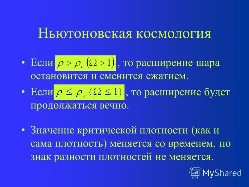 Ньютоновская космология Знак постоянной k и характер движения материи зависит от знака разности, где называют критической плотностью. Введём также обозначение