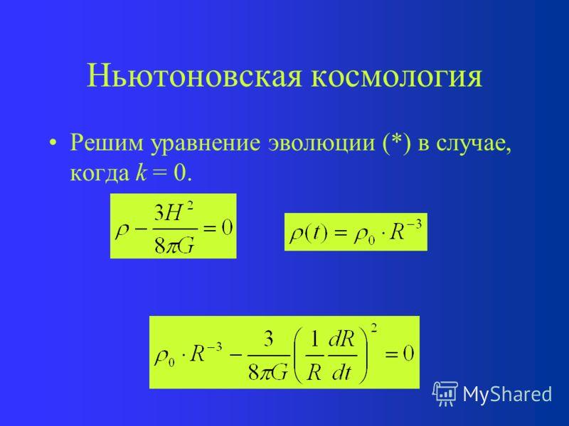Ньютоновская космология Если, то расширение шара остановится и сменится сжатием. Если, то расширение будет продолжаться вечно. Значение критической плотности (как и сама плотность) меняется со временем, но знак разности плотностей не меняется.