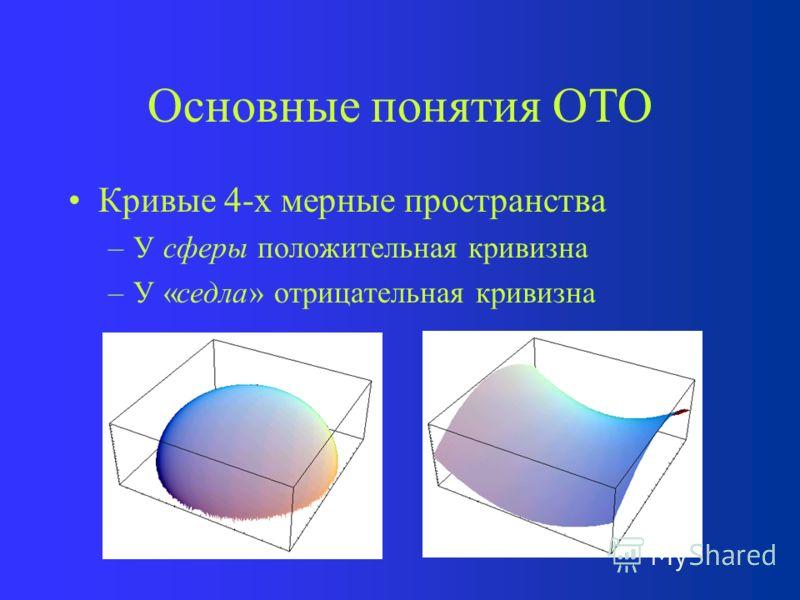 Основные понятия ОТО Пространство-время Римана – кривое 4-х мерное пространство (т.е. элемент интервала ds нельзя глобально преобразовать в форму Минковского) Геометрические свойства (кривизну) определяет движение и распределение массы. Но и само дви