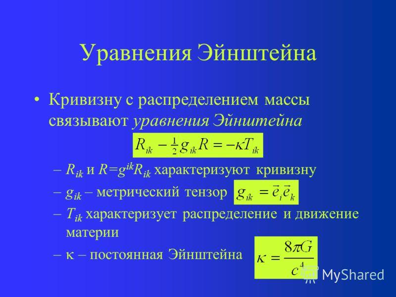 Основные понятия ОТО Согласно ОТО, гравитационное поле проявляется в кривизне пространства. Чем больше отличие от плоского пространства, тем сильнее поле. Уравнения гравитационного поля ОТО – система десяти нелинейных дифференциальных уравнений второ