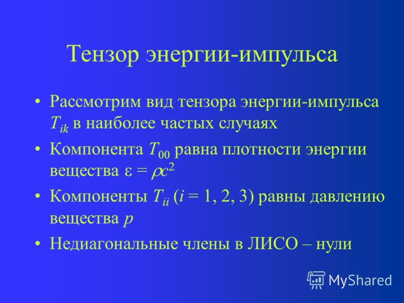 Уравнения Эйнштейна Кривизну с распределением массы связывают уравнения Эйнштейна –R ik и R=g ik R ik характеризуют кривизну –g ik – метрический тензор –T ik характеризует распределение и движение материи – – постоянная Эйнштейна