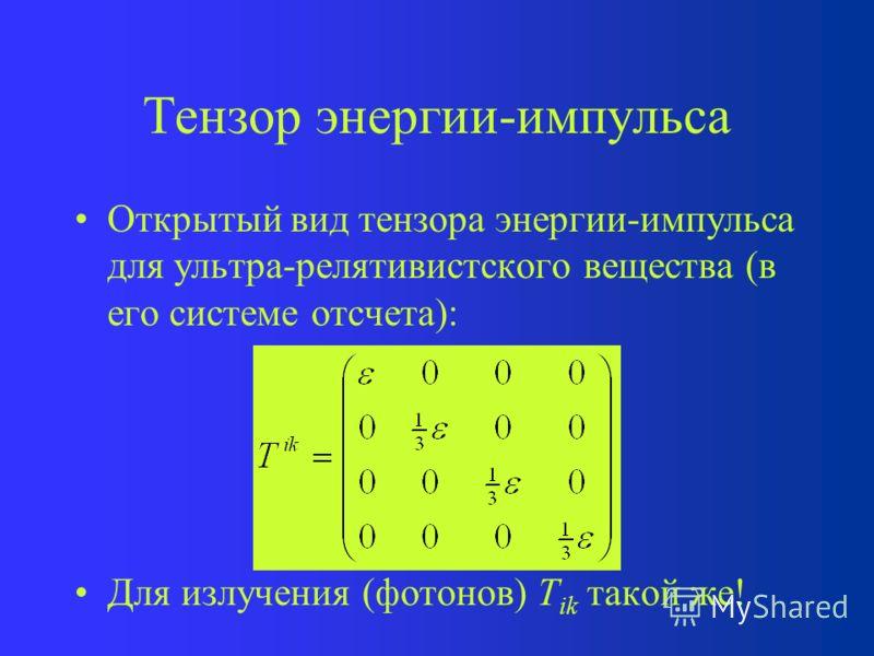 Тензор энергии-импульса Тензор энергии-импульса для ультра- релятивистских частиц: –Их 4-импульс равен –Тогда, где - плотность энергии –И