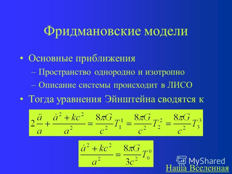 2 лекция Космологические модели Закон Хаббла –Красное смещение Ньютоновская космология Релятивистская космология –Основы ОТО –Фридмановские модели Наша Вселенная Обобщение космологических моделей