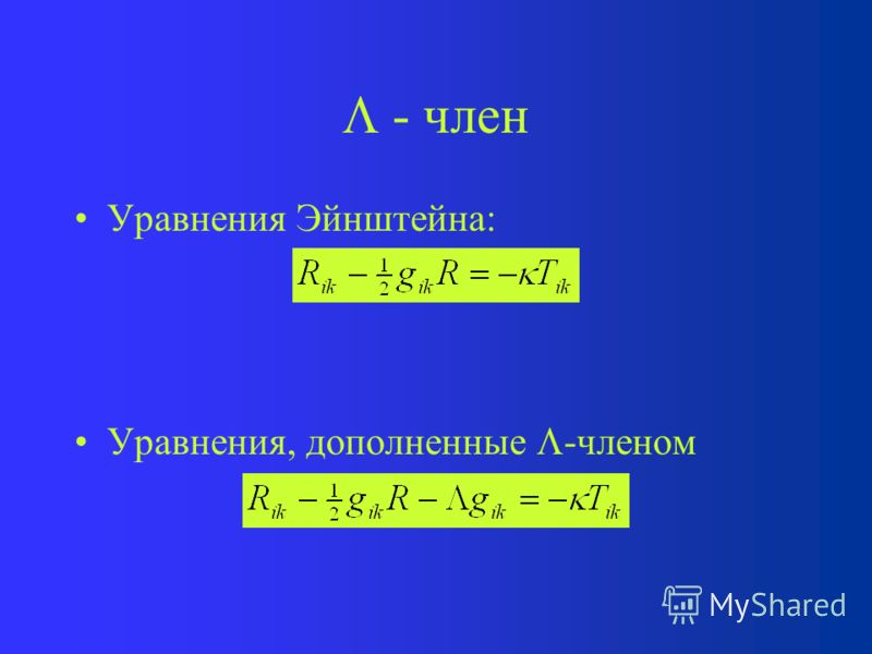 - член Исторически первая модель вселенной Эйнштейна (1917 г.) была по построению статичной. Однако, как мы видели, уравнения Эйнштейна не допускают такое решение Чтобы решить это противоречие, Эйнштейн добавил в уравнения дополни- тельный скалярный