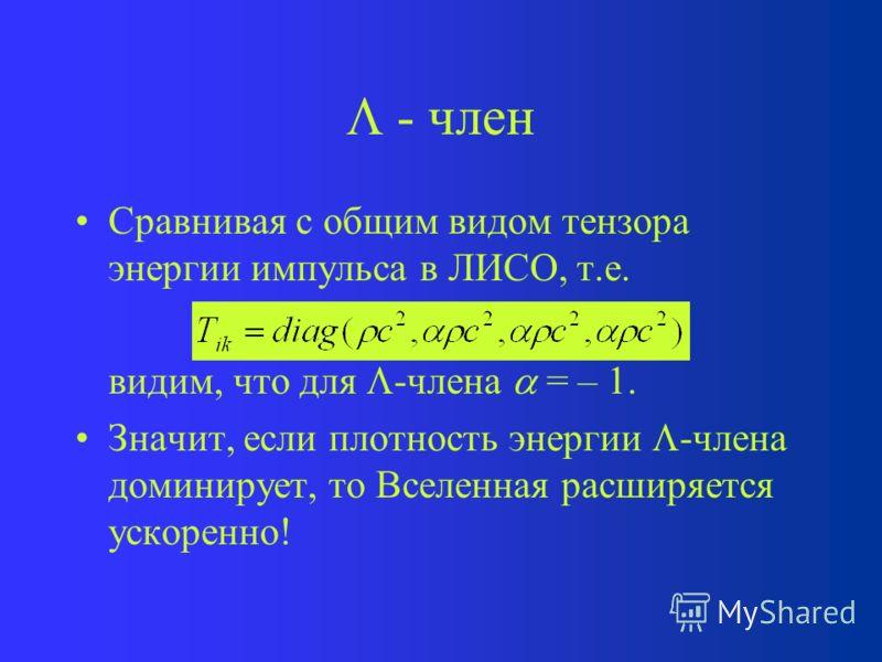 - член Найдём эффективное уравнение состоя- ния -члена. Для этого представим себе, что материи вообще нет. Тогда Эффективный тензор энергии-импульса в ЛИСО есть