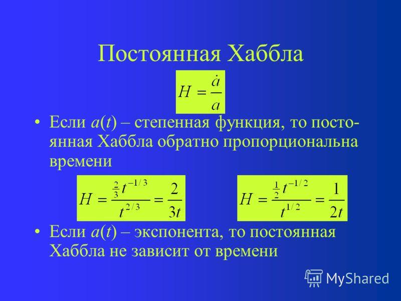 Масштабный фактор Если -1, то Если = -1, то ПыльУР вещество, излучение -член Зависимость истинна, если данный тип вещества доминирует во Вселенной