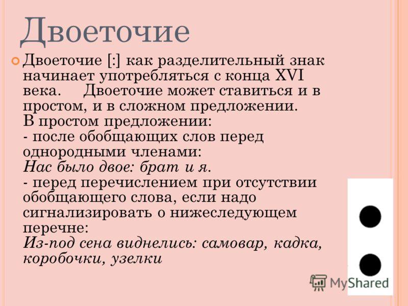 ЗАПЯТАЯ Наиболее распространённым знаком препинания в русском языке считается запятая. Это слово встречается в XV веке. По мнению П. Я. Черных, слово