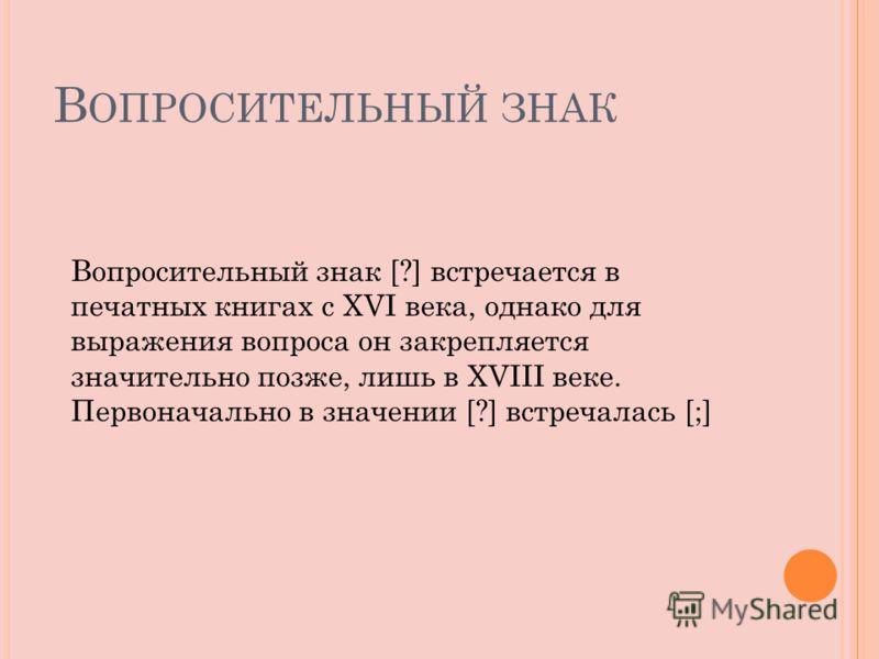 Восклицательный знак Восклицательный знак [!] отмечается для выражения восклицания (удивления) также в грамматиках М. Смотрицкого и В. Е. Адодурова. Правила постановки удивительного знака определяются в Российской грамматике М. В. Ломоносова (1755).