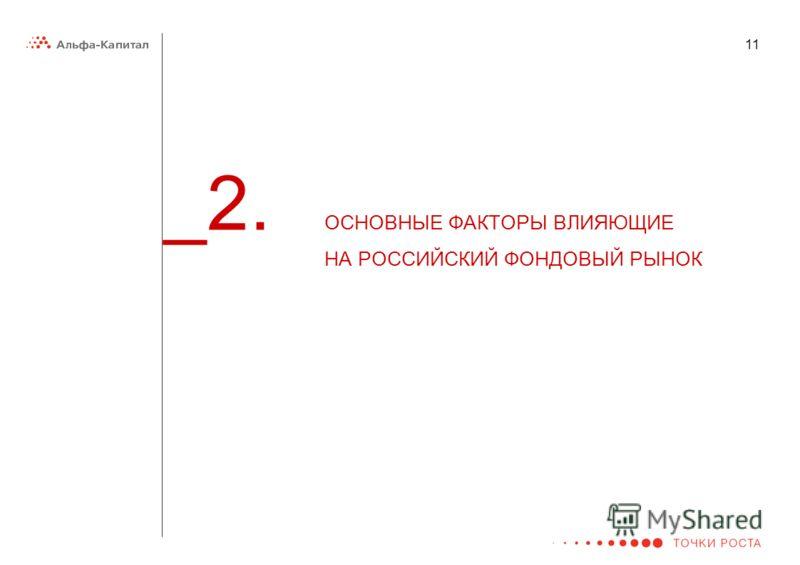 11 _2. ОСНОВНЫЕ ФАКТОРЫ ВЛИЯЮЩИЕ НА РОССИЙСКИЙ ФОНДОВЫЙ РЫНОК