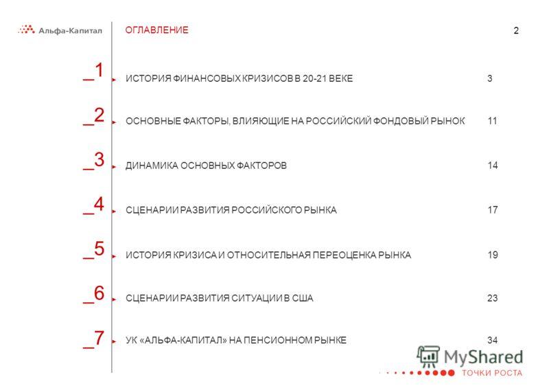 2 ОГЛАВЛЕНИЕ ИСТОРИЯ ФИНАНСОВЫХ КРИЗИСОВ В 20-21 ВЕКЕ3 ОСНОВНЫЕ ФАКТОРЫ, ВЛИЯЮЩИЕ НА РОССИЙСКИЙ ФОНДОВЫЙ РЫНОК 11 ДИНАМИКА ОСНОВНЫХ ФАКТОРОВ 14 СЦЕНАРИИ РАЗВИТИЯ РОССИЙСКОГО РЫНКА 17 ИСТОРИЯ КРИЗИСА И ОТНОСИТЕЛЬНАЯ ПЕРЕОЦЕНКА РЫНКА 19 СЦЕНАРИИ РАЗВИТ