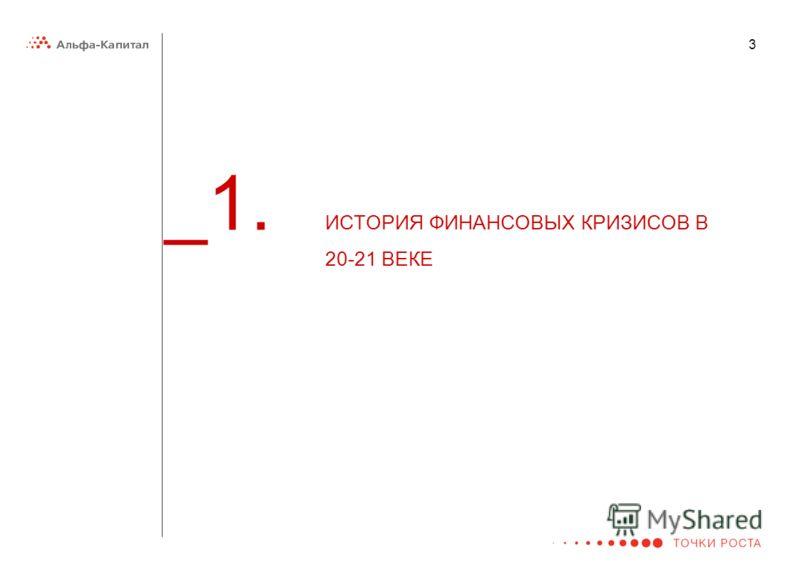 3 _1. ИСТОРИЯ ФИНАНСОВЫХ КРИЗИСОВ В 20-21 ВЕКЕ