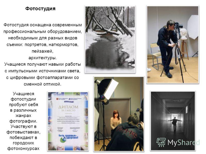 Фотостудия Фотостудия оснащена современным профессиональным оборудованием, необходимым для разных видов съемки: портретов, натюрмортов, пейзажей, архитектуры. Учащиеся получают навыки работы с импульсными источниками света, с цифровыми фотоаппаратами