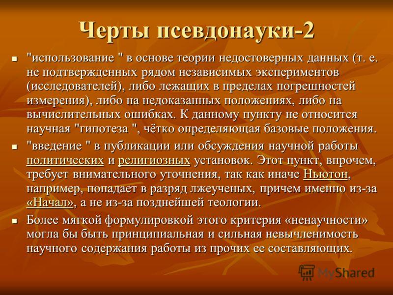 Черты псевдонауки-2