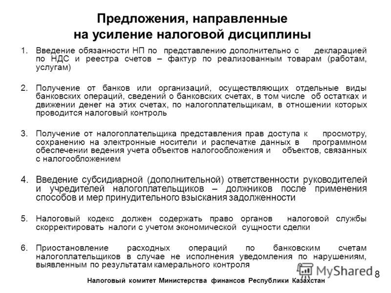 Предложения, направленные на усиление налоговой дисциплины 8 Налоговый комитет Министерства финансов Республики Казахстан 1.Введение обязанности НП по представлению дополнительно с декларацией по НДС и реестра счетов – фактур по реализованным товарам