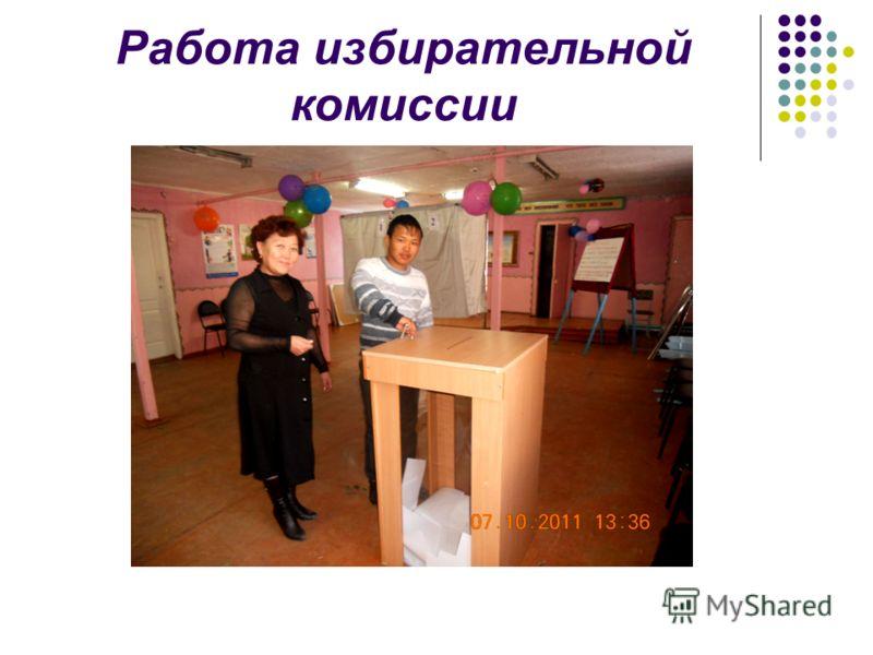 Работа избирательной комиссии