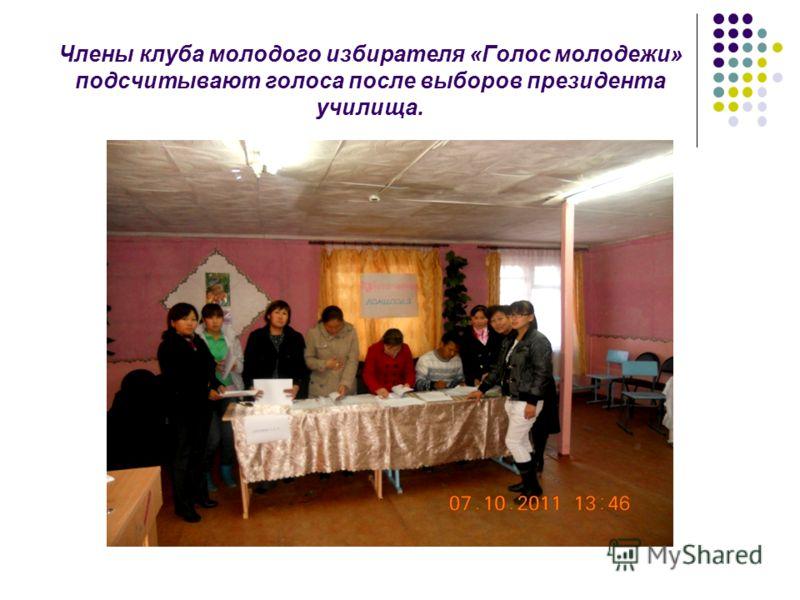 Члены клуба молодого избирателя «Голос молодежи» подсчитывают голоса после выборов президента училища.