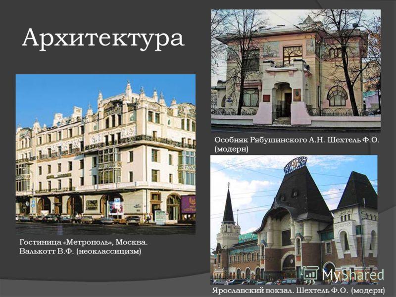 Архитектура ярославский вокзал