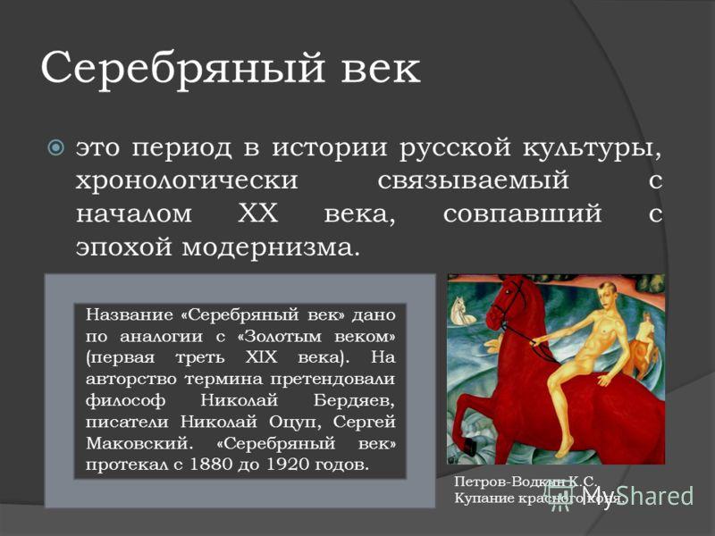 Серебряный век это период в истории