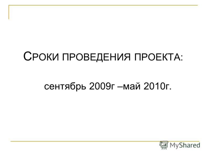 С РОКИ ПРОВЕДЕНИЯ ПРОЕКТА: сентябрь 2009г –май 2010г.