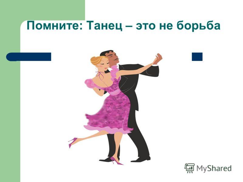 Помните: Танец – это не борьба