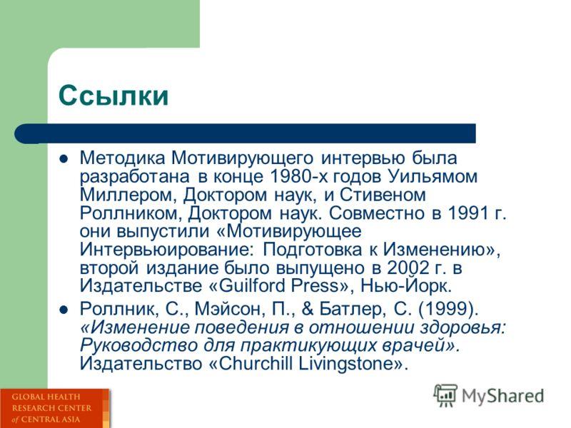 Ссылки Методика Мотивирующего интервью была разработана в конце 1980-х годов Уильямом Миллером, Доктором наук, и Стивеном Роллником, Доктором наук. Совместно в 1991 г. они выпустили «Мотивирующее Интервьюирование: Подготовка к Изменению», второй изда