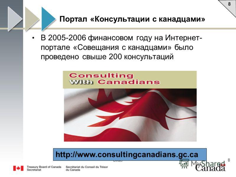 8 8 8Slide/ Портал «Консультации с канадцами» В 2005-2006 финансовом году на Интернет- портале «Совещания с канадцами» было проведено свыше 200 консультаций http://www.consultingcanadians.gc.ca