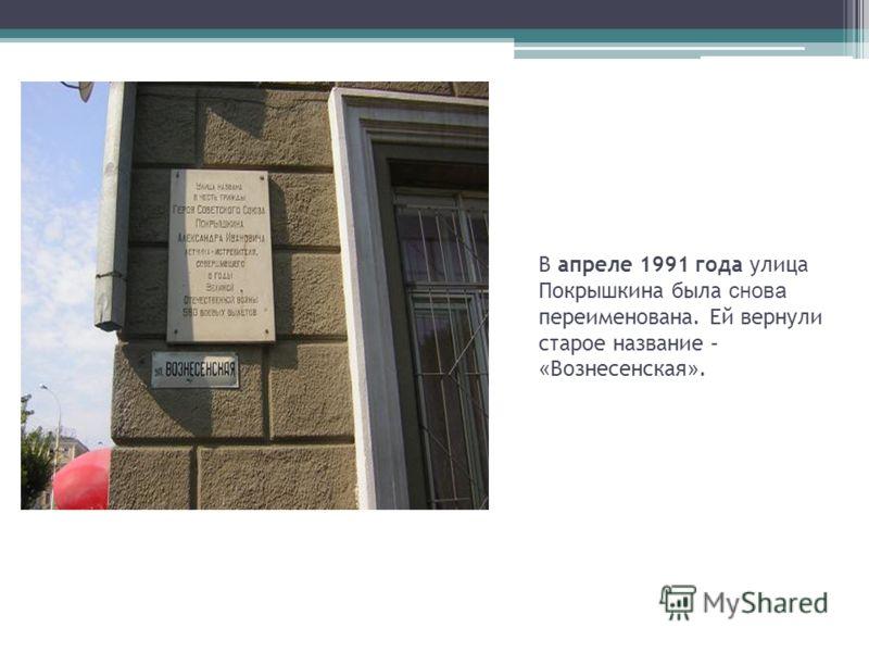 В апреле 1991 года улица Покрышкина была снова переименована. Ей вернули старое название – « Вознесенская ».
