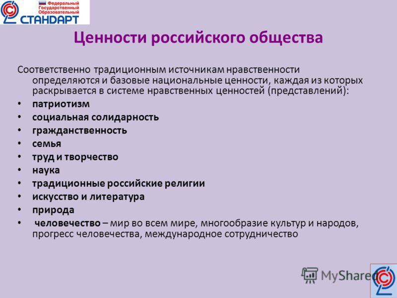 Ценности российского общества Соответственно традиционным источникам нравственности определяются и базовые национальные ценности, каждая из которых раскрывается в системе нравственных ценностей (представлений): патриотизм социальная солидарность граж