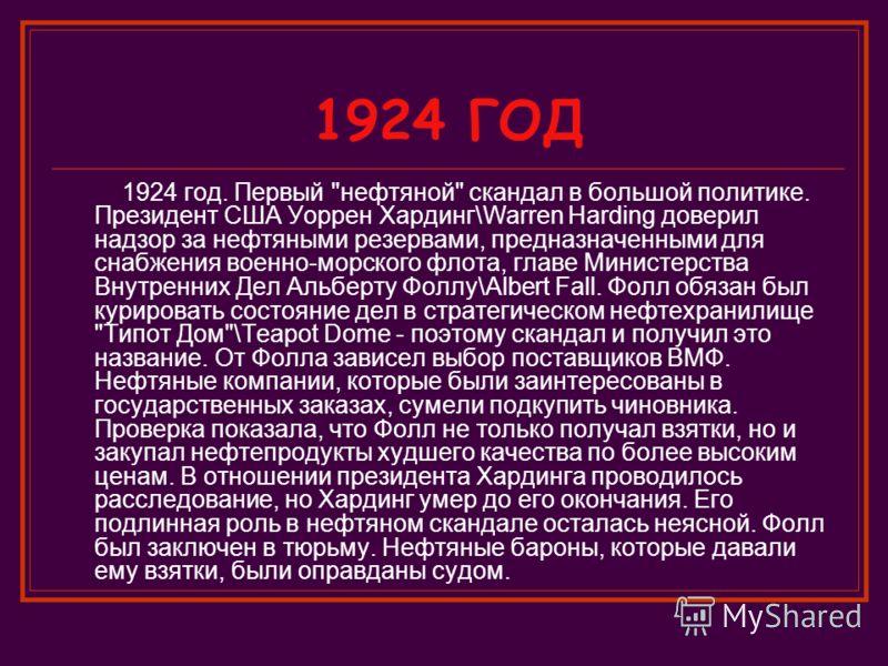 1924 ГОД 1924 год. Первый