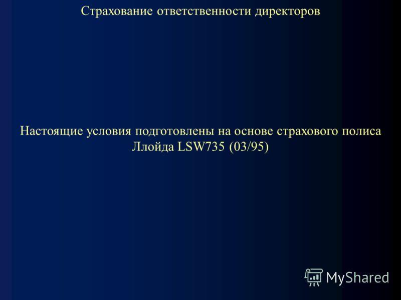 Страхование ответственности директоров Настоящие условия подготовлены на основе страхового полиса Ллойда LSW735 (03/95)