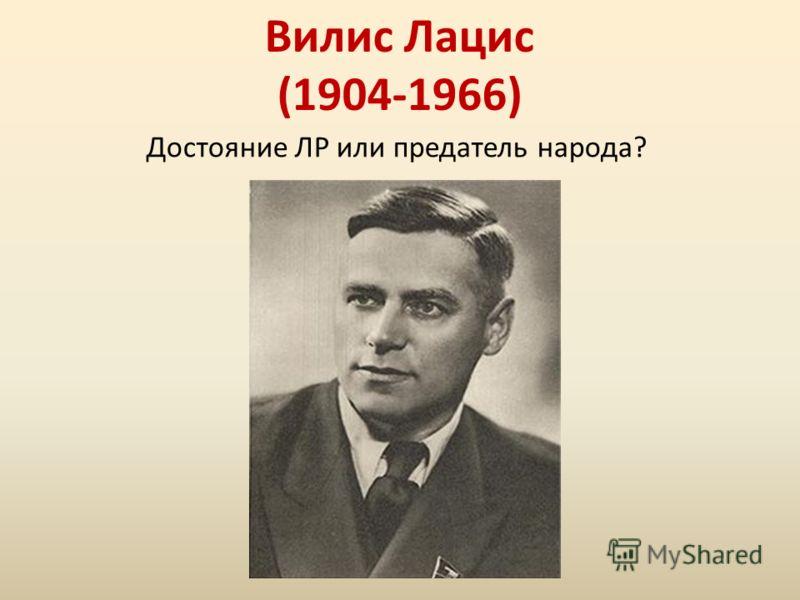 Вилис Лацис (1904-1966) Достояние ЛР или предатель народа?