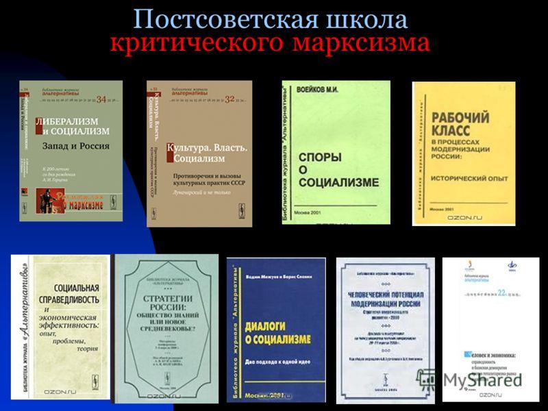 Постсоветская школа критического марксизма