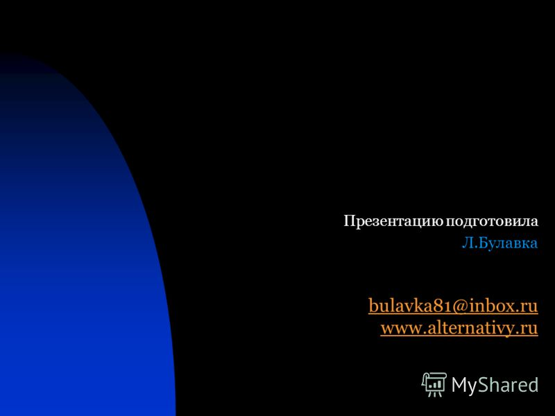 bulavka81@inbox.ru www.alternativy.ru Презентацию подготовила Л.Булавка