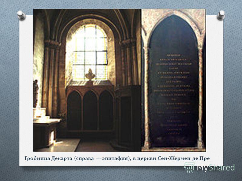 Гробница Декарта (справа эпитафия), в церкви Сен-Жермен де Пре