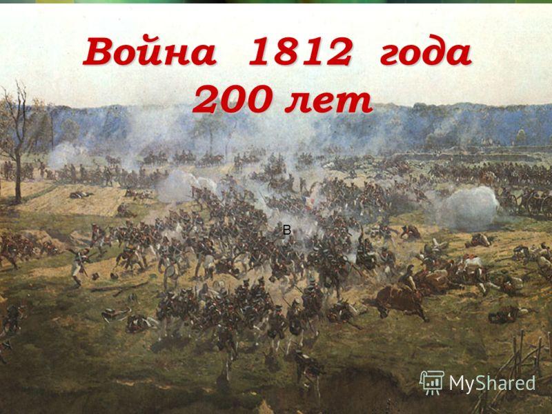 LOG O B Война 1812 года 200 лет 200 лет