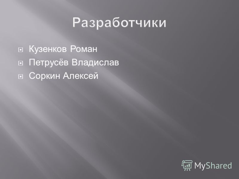 Кузенков Роман Петрусёв Владислав Соркин Алексей